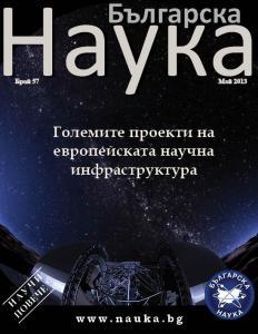 BG-Science 57.jpg